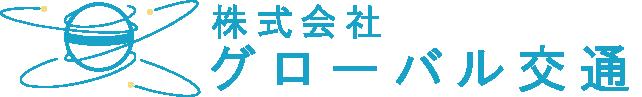 株式会社グローバル交通|越谷,吉川,三郷市を中心に路線バス・貸切バス・特定バスの運行を行っています。